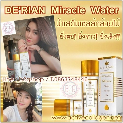 review derian miracle water