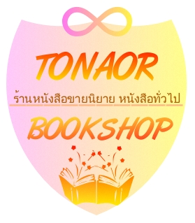 http://tonaorbookshop.lnwshop.com