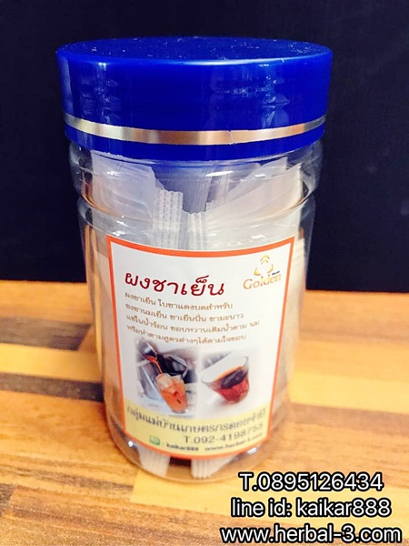 ผงชาแดง (ชนิดซองชง) แบบกระปุ๊ก