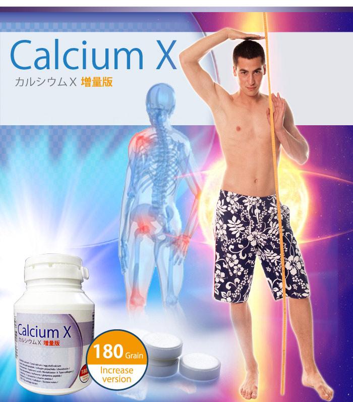 Calcium X 180 เม็ด อาหารเสริมเพิ่มความสูงโดยเฉพาะ สำหรับอายุ 17 ปีขึ้นไปถึง 50 ปี ที่ดังระเบิดจากประเทศญี่ปุ่น