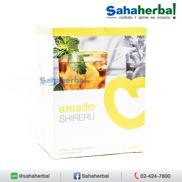 Amado Shireru อมาโด้ ชิเรรุ SALE 60-80% ฟรีของแถมทุกรายการ