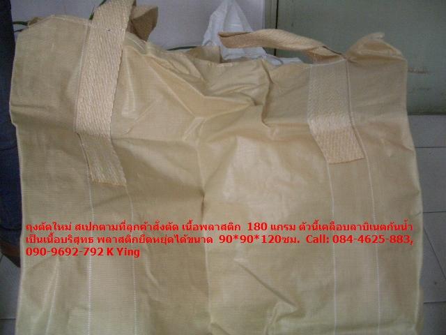 ถุงจัมโบ้ตัดใหม่(สีเบส)90*90*120ซม, ถุงจัมโบ้