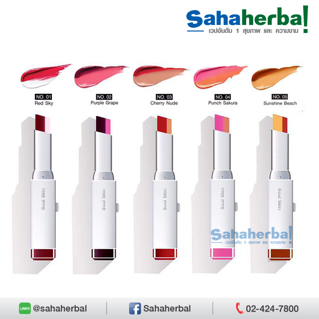 Soul Skin Lipstick Bar ลิปออแกนิค ทูโทน SALE 60-80% ฟรีของแถมทุกรายการ