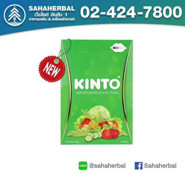 KINTO คินโตะ ดีท็อกซ์ SALE 60-80% ฟรีของแถมทุกรายการ