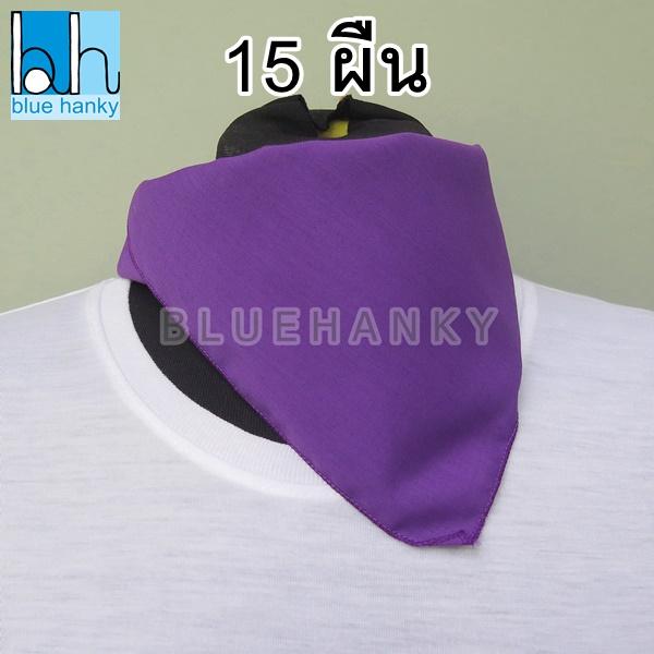 15ผืน สีม่วงเข้ม สี่เหลี่ยม53ซม ผ้าพันคอกีฬาสี ผ้าเช็ดหน้าผืนใหญ่