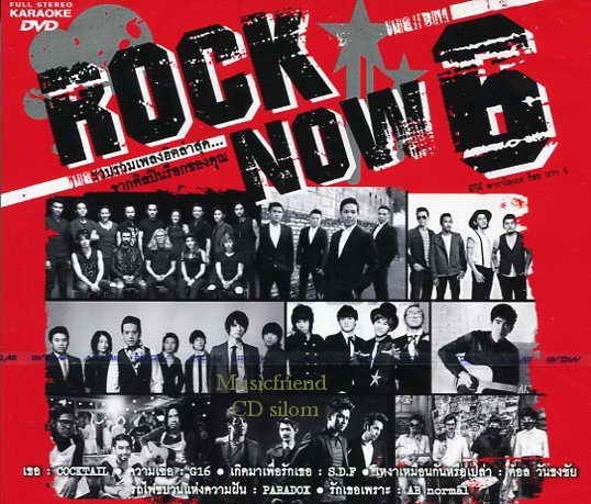 Rock Now 6(Karaoke DVD)