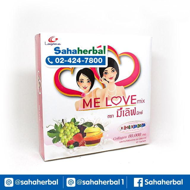 Me Love Mix มีเลิฟ มิกซ์ รสนม SALE 60-80% ฟรีของแถมทุกรายการ