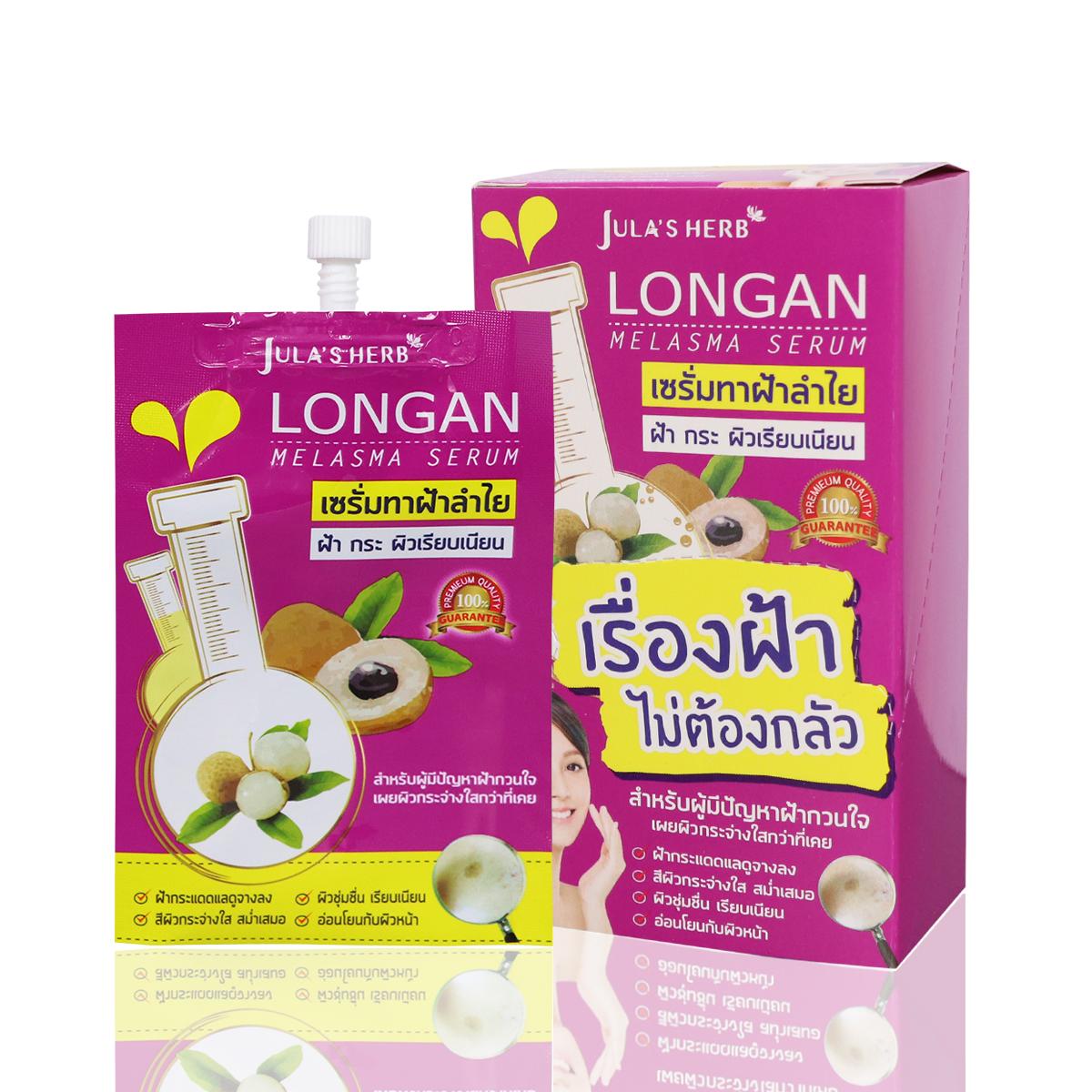Longan Melasma Serum เซรั่มลำไยลดฝ้า (6ซอง)