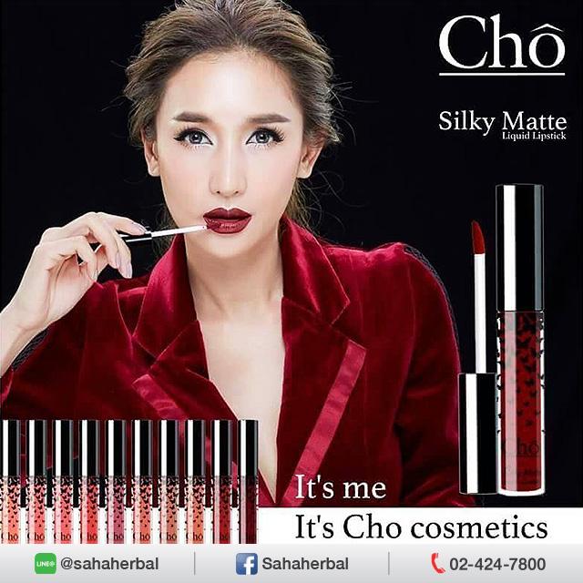 ลิปโช Cho Silky Matte Liquid Lipstick by เนย โชติกา SALE 60-80% ฟรีของแถมทุกรายการ