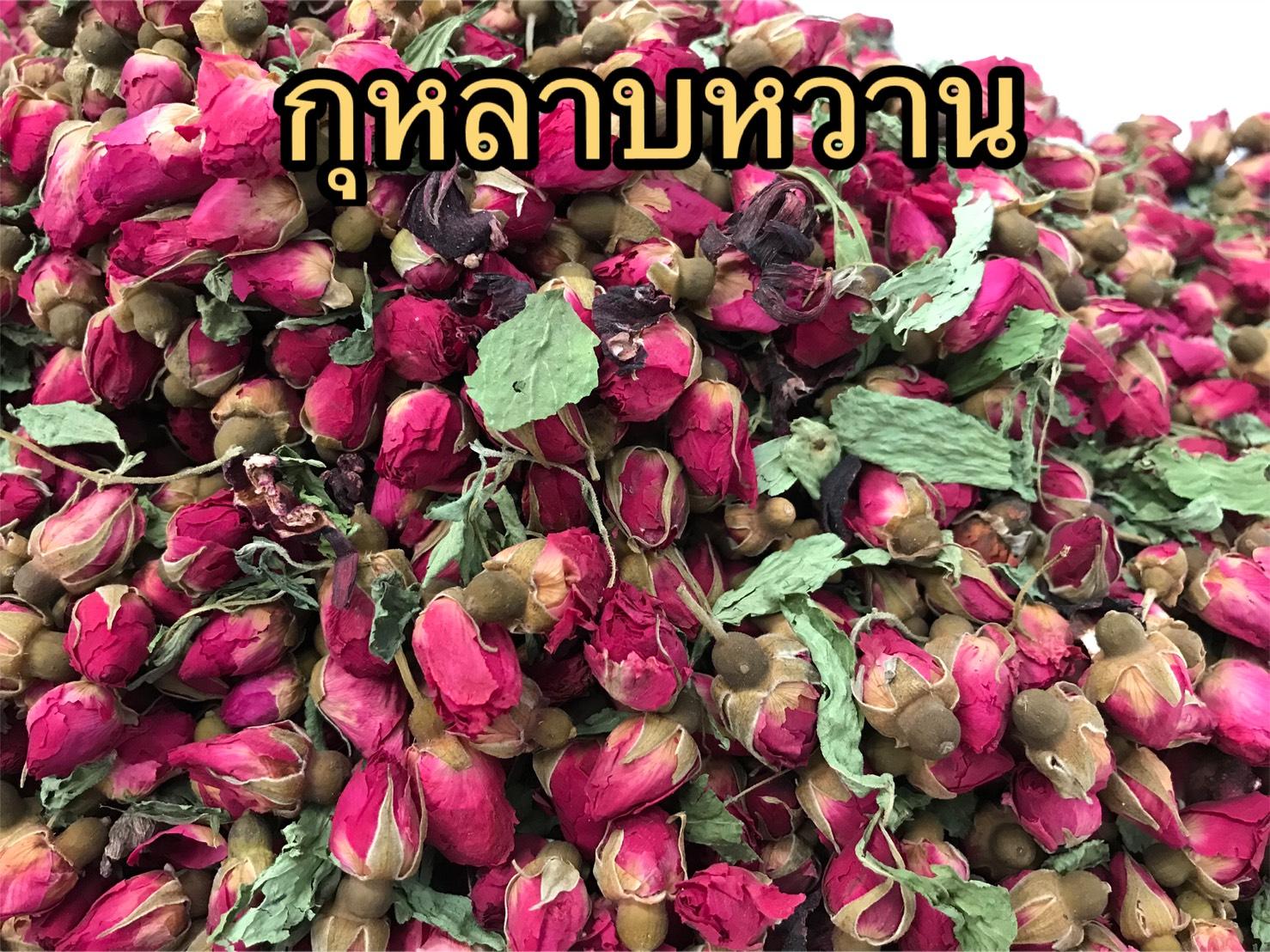 ชากุหลาบหวาน (กิโล) (กุหลาบ หญ้าหวาน กระเจี๊ยบ)