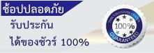 thaisouvenirscenter รับประกันได้สินค้าชัวร์