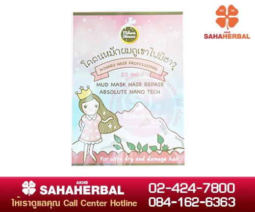 โคลนหมักผมภูเขาไฟ Miharu by Miharu Skincare SALE 60-80% ฟรีของแถมทุกรายการ