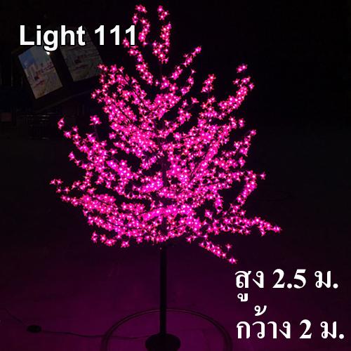 ไฟต้นไม้ (ซากุระ) LED 2.5 ม.1,728 led สีม่วง