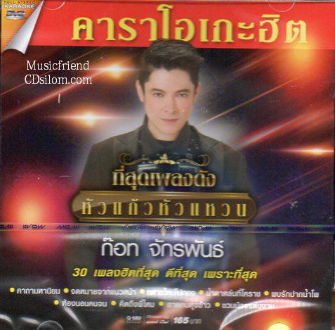 DVD Karaoke,ก็อต จักรพรรณ์ ชุด ที่สุดเพลงดัง หัวแก้วหัวแหวน