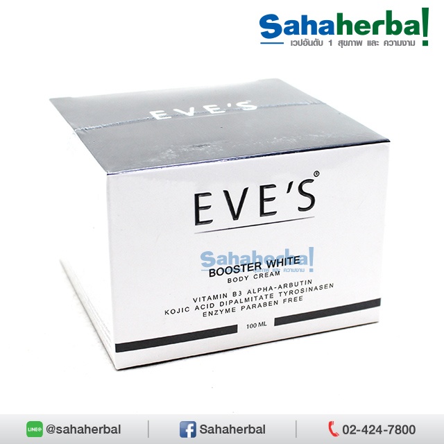 EVE's Booster White Body Cream อีฟ บูสเตอร์ ไวท์ SALE 60-80% ฟรีของแถมทุกรายการ