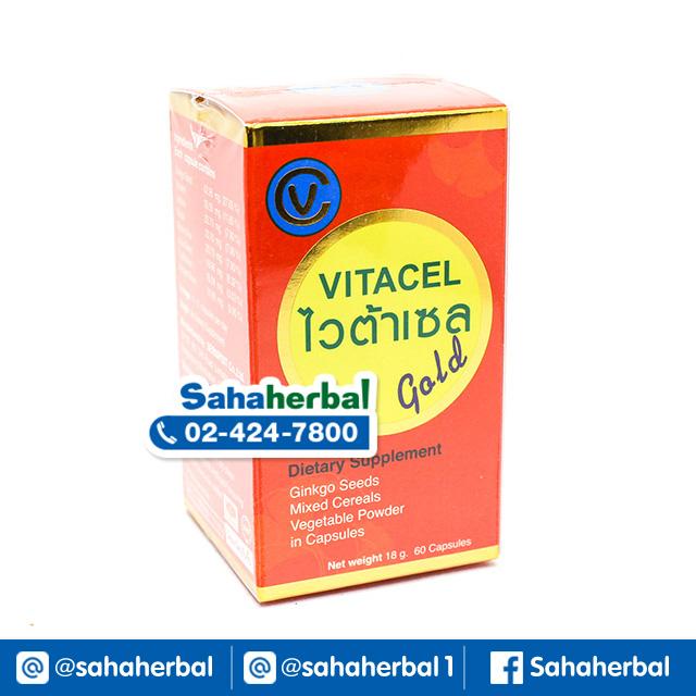 ไวต้าเซล โกลด์ Vitacel Gold SALE 60-80% ฟรีของแถมทุกรายการ