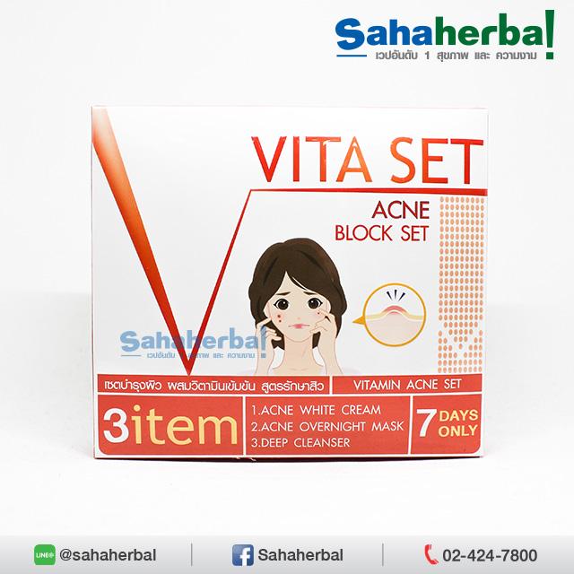 Vita Set Acne Block Set สูตรสิว SALE 60-80% ฟรีของแถมทุกรายการ