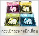 ของฝากจากเมืองไทย กระเป๋าสะพายปักเลื่อม