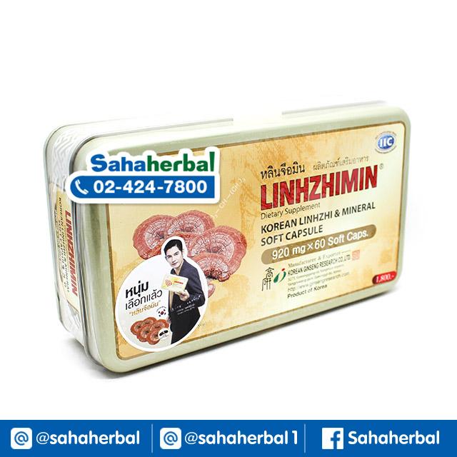 Linhzhimin หลินจือมิน เห็ดหลินจือแดงสกัด SALE 60-80% ฟรีของแถมทุกรายการ