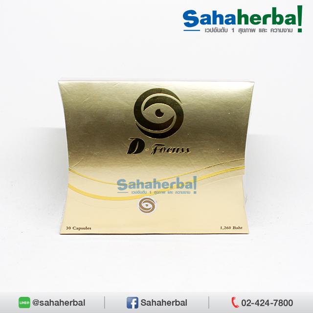 D Focuss ดีโฟกัส อาหารเสริมบำรุงสายตา SALE 60-80% ฟรีของแถมทุกรายการ
