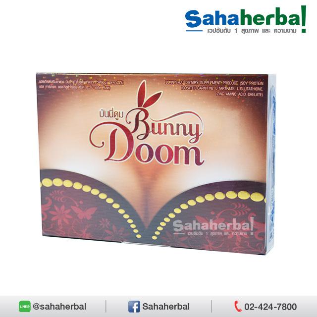 Bunny Doom บันนี่ ดูม SALE 60-80% ฟรีของแถมทุกรายการ
