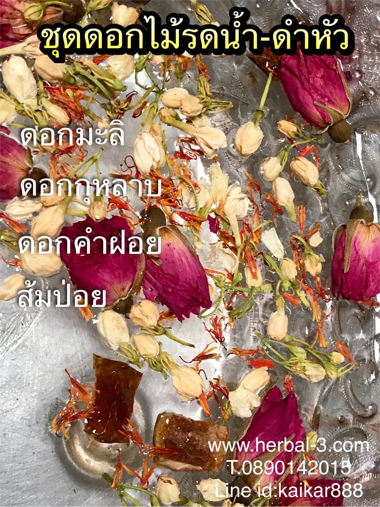 ชุดดอกไม้รดน้ำ-ดำหัว