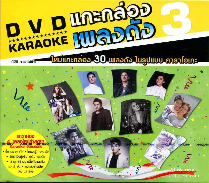 DVD Karaoke - แกะกล่องเพลงดัง 3