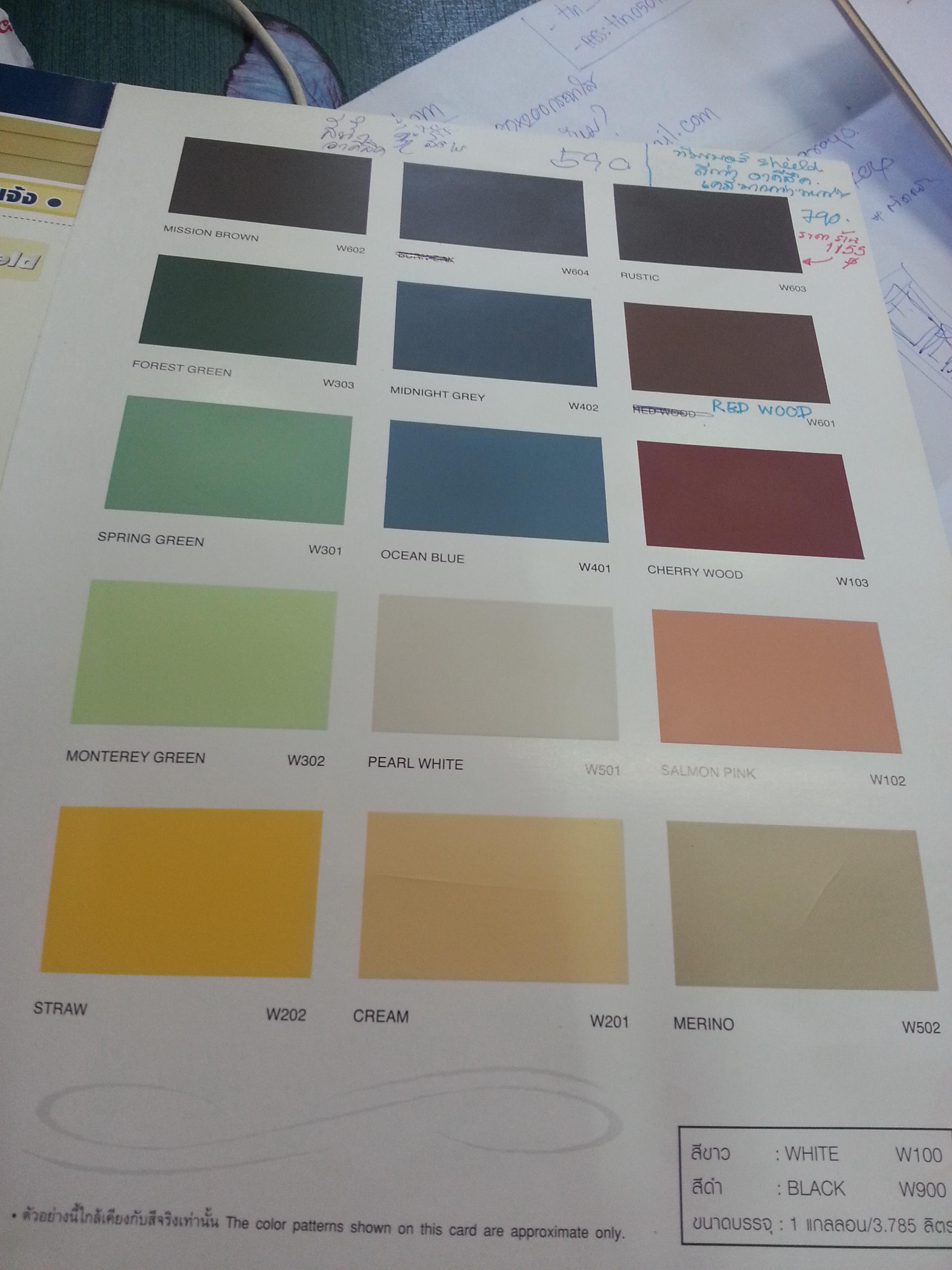 Catalog สี