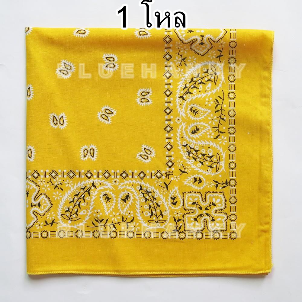1โหล สีเหลือง ผ้าพันคอคาวบอย ผ้าโพก Bandanas Prisley
