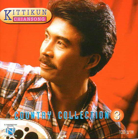 กุ้ง กิตติคุณ Country Collection 3