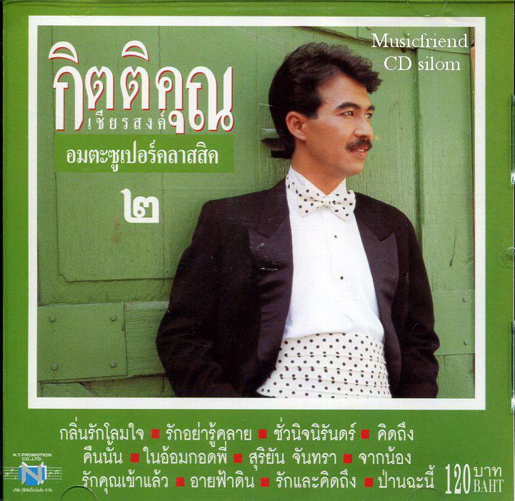 กุ้ง กิตติคุณ เชียรสงค์ อมตะซูเปอร์คลาสสิค 2 KittiKhun Chiansong CD