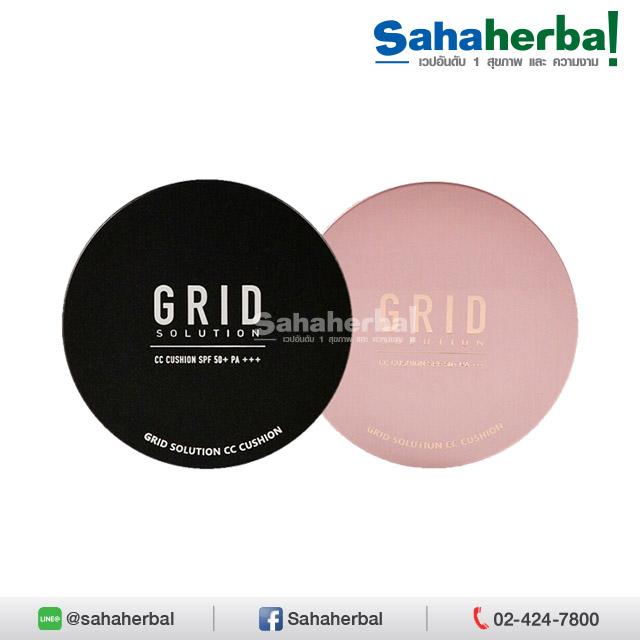 Grid Solution CC Cushion กริด โซลูชั่น ซีซี คุชชั่น SALE 60-80% ฟรีของแถมทุกรายการ