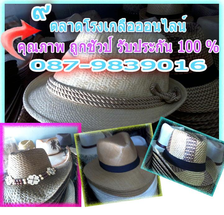 หมวกแฟร์ชั่น-06