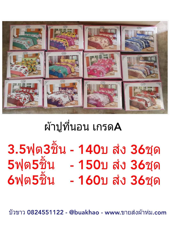 ผ้าปูที่นอน คละลาย เกรดA 3.5ฟุต 3ชิ้น ชุดละ 135 บาท ส่ง 36 ชุด