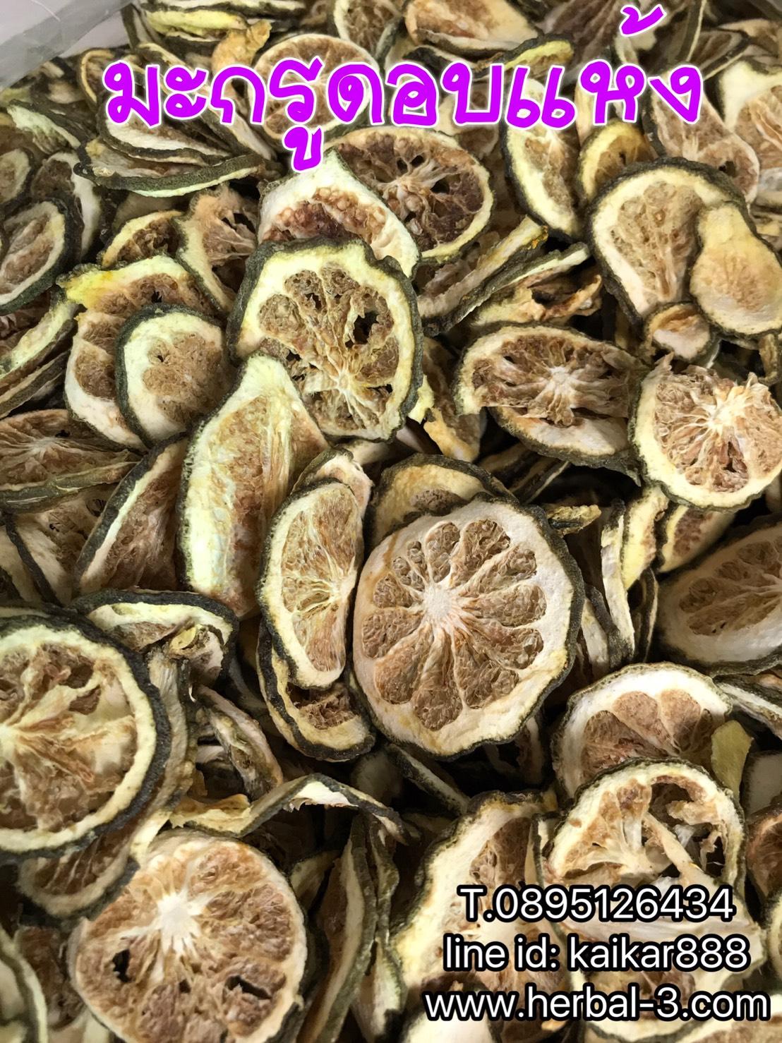 ขายส่งมะกรูดอบแห้ง (กิโล)