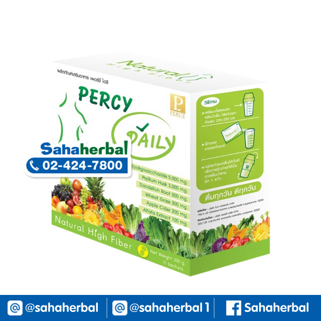 Percy Daily Detox เพอร์ซี่ ไดลี ดีท๊อกซ์ SALE 60-80% ฟรีของแถมทุกรายการ