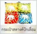 ของฝากจากเมืองไทย กระเป๋าสตางค์ปักเลื่อม