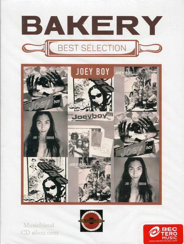 Joey Boy - Bakery Best Selection โจอี้ บอย(2CD)