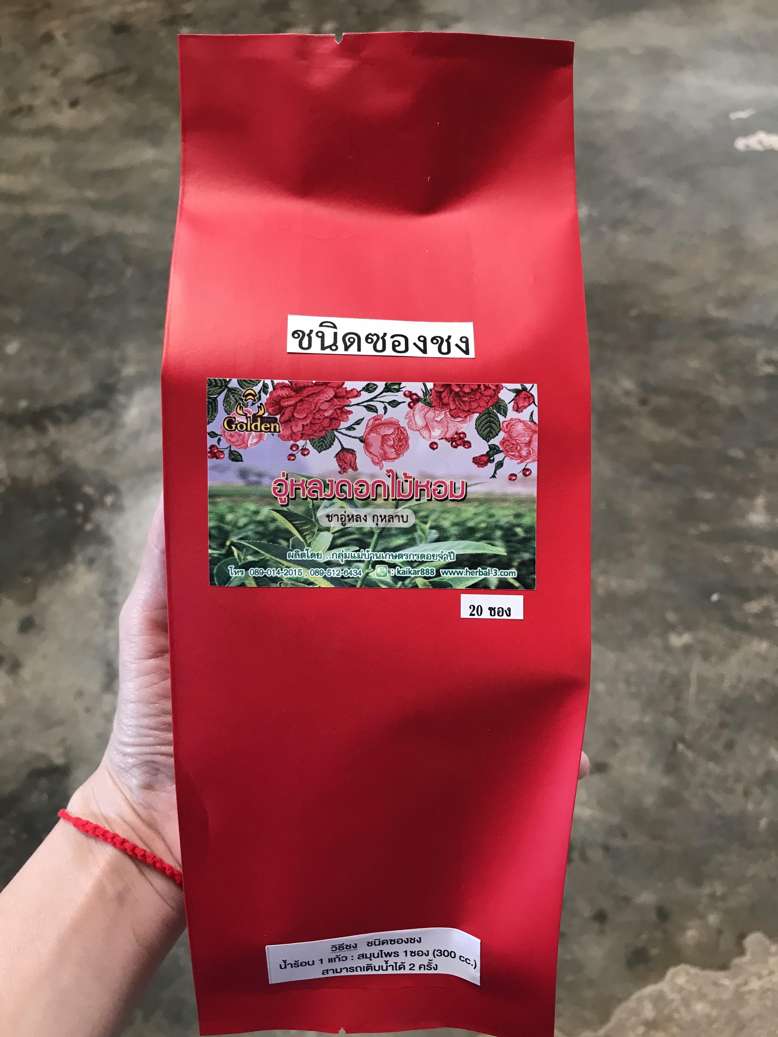 อู่หลงดอกไม้หอม หรือ อู่หลงอบกุหลาบ (ชนิดซงชง)