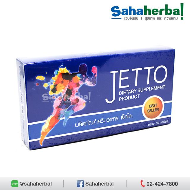 Jetto เจ็ทโตะ อาหารเสริมผู้ชาย SALE 60-80% ฟรีของแถมทุกรายการ