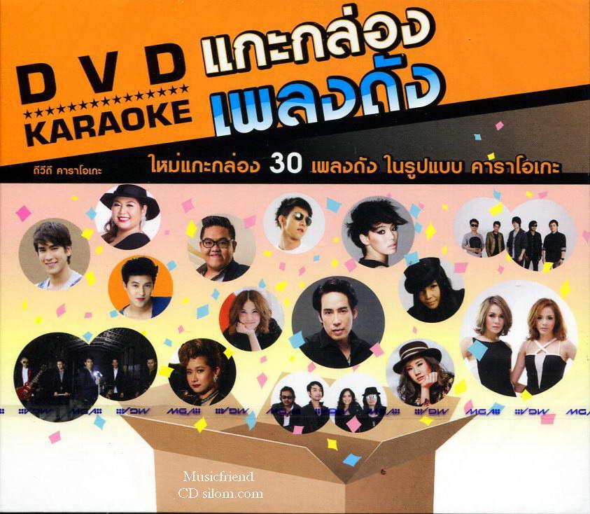 Karaoke DVD แกะกล่องเพลงดัง คาราโอเกะ DVD