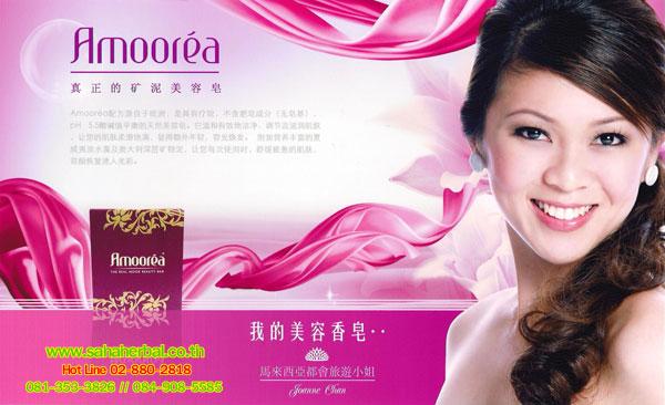 สบู่ อามัวเร่ amoorea บำรุงผิว หน้าใส SALE 60-80% ฟรีของแถมทุกรายการ