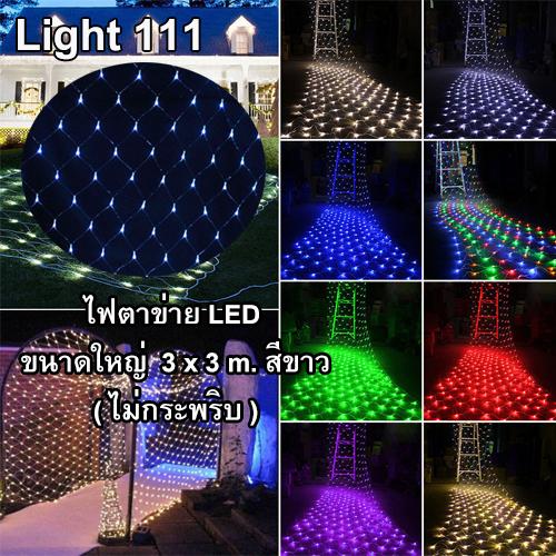 ไฟตาข่าย LED ขนาดใหญ่ 3x3 m สีขาว (ไม่กระพริบ)