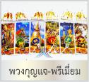 ของที่ระลึกแบบไทยๆ พวงกุญแจไทยแลนด์ พรีเมี่ยม