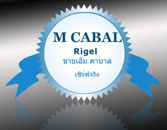 ขาย M cabal เซิฟ Rigel มีอยู่ 3440 Mละ1บาท เอาหมด 3000ทรู โดย mon00775