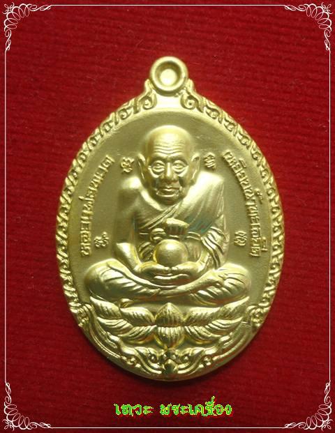 เหรียญ หลวงปู่ทวด เปิดโลกเศรษฐี 55 รำลึก 9 รอบ หลวงปู่ดู่ เนื้อโลหะชุบทอง