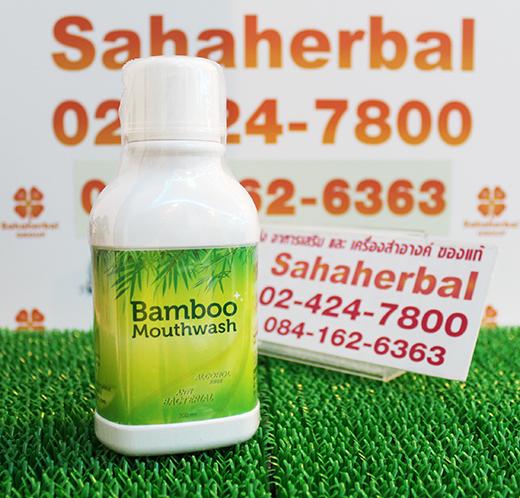 Bamboo แบมบู Mouthwash น้ำยาบ้วนปาก SALE 60-80% ฟรีของแถมทุกรายการ