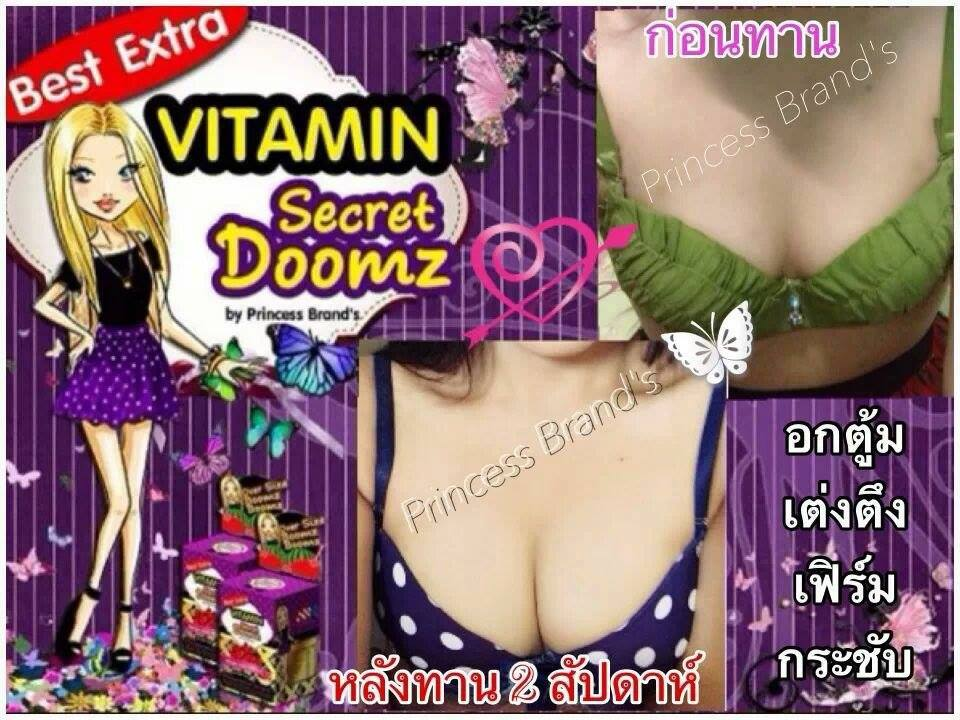 Best Extra VITAMIN Secret Doomz. วิตามินอึ๋ม ราคา 450 บาท