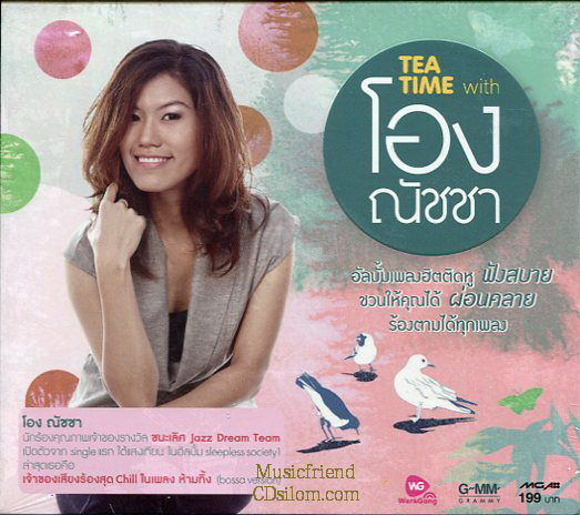 CD,โอง ณัชชา โจชูศรี - Tea Time With Ong Natcha