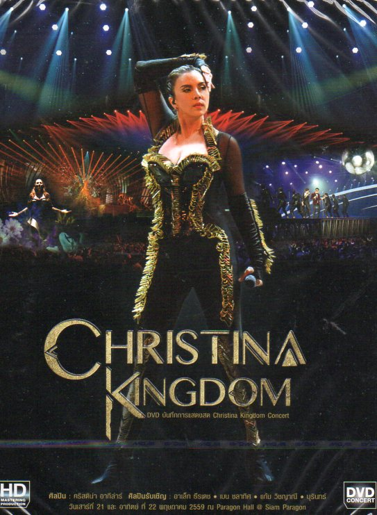 DVD Concert,คริสติน่า Christina Kingdom(2DVD)